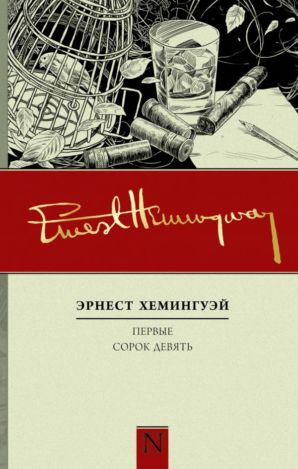 Эрнест Хемингуэй «Первые сорок девять»