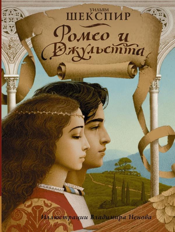 ромео и джульетта шекспир читать текст читать