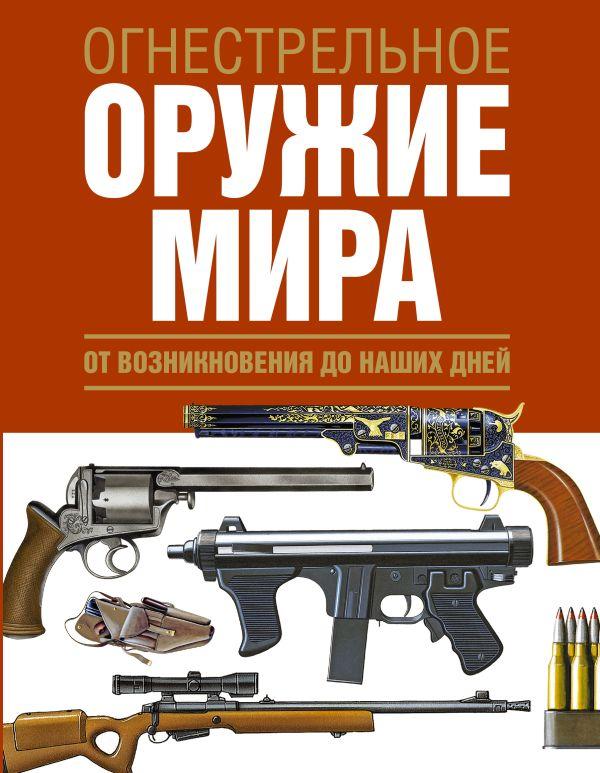 Огнестрельное оружие мира. От возникновения до наших дней