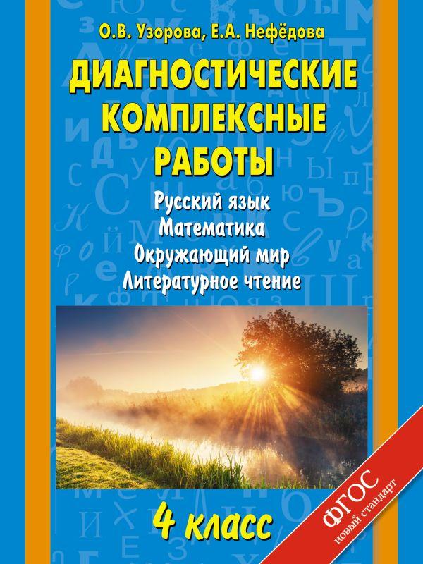 Обложка Диагностические комплексные работы в начальной школе. 4 класс