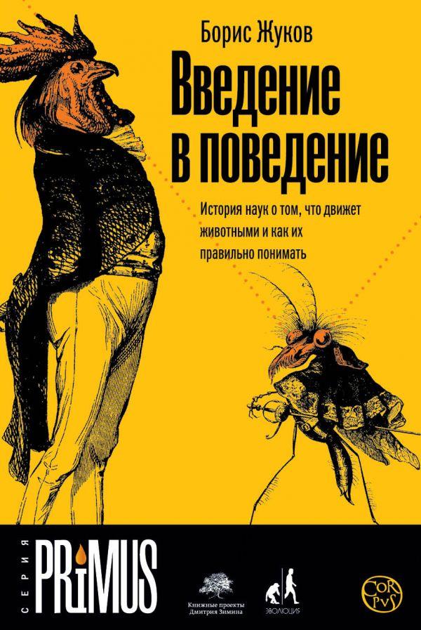 Борис Жуков «Введение в поведение»