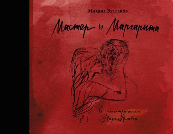 Булгаков М.А. «Мастер и Маргарита с иллюстрациями Нади Рушевой»