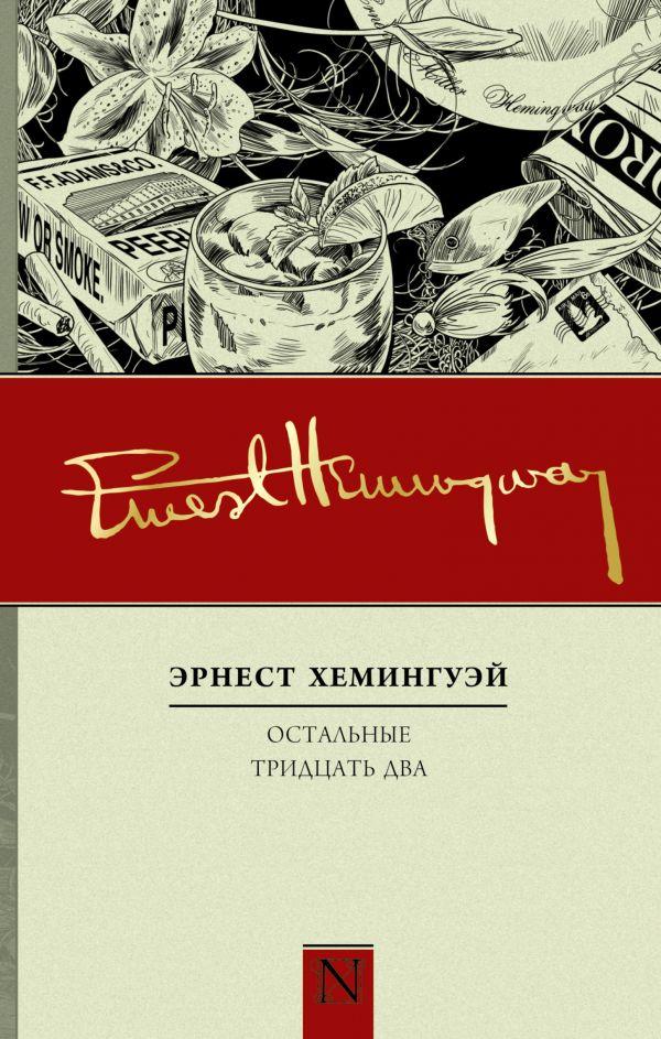 Эрнест Хемингуэй «Остальные тридцать два»
