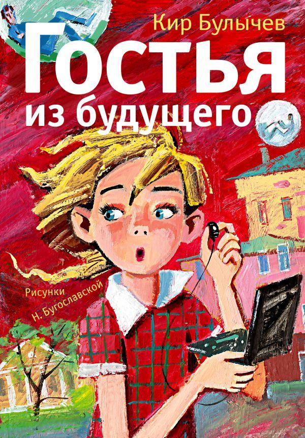 Кир Булычев «Гостья из будущего»
