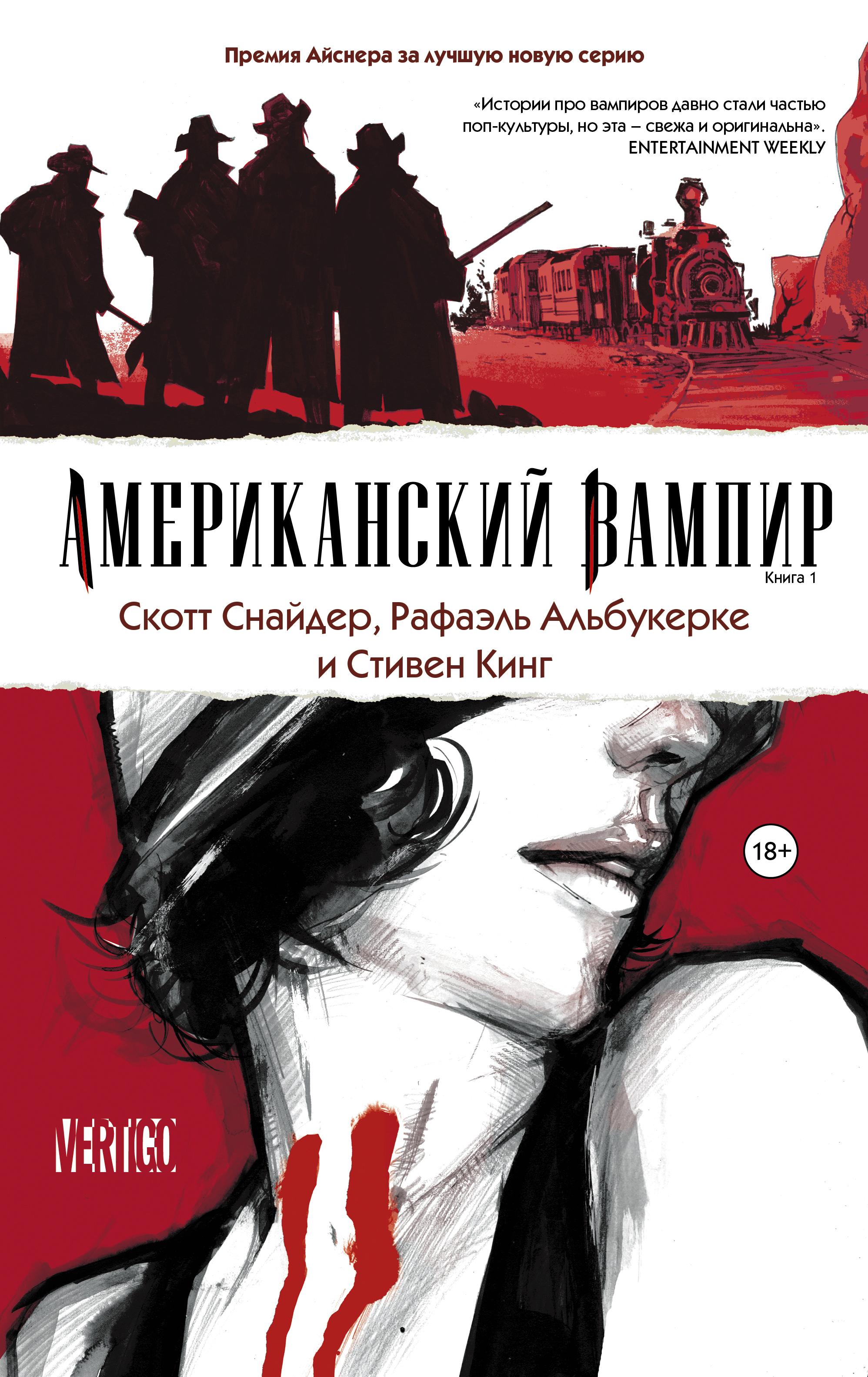 Кинг С. Американский вампир. Книга 1