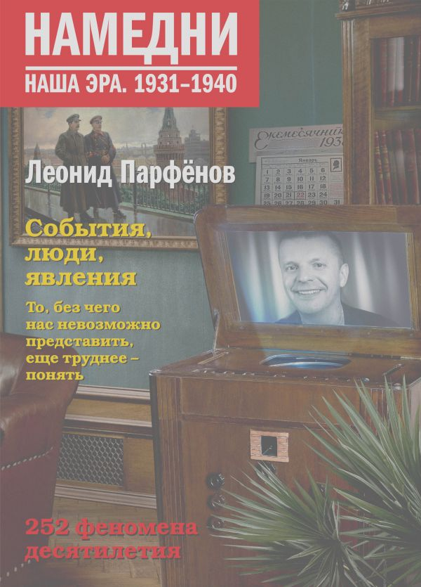 Леонид Парфенов «Намедни»
