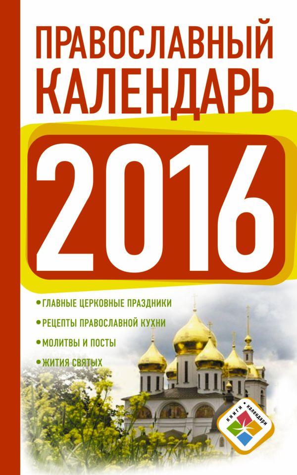 Православный календарь на 2016 год