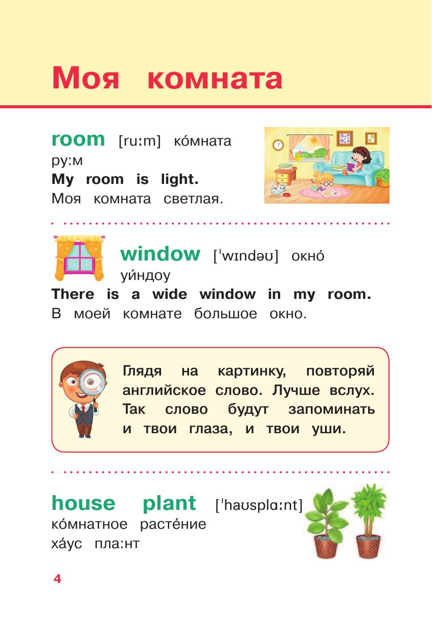 Английский в домашних условиях для детей