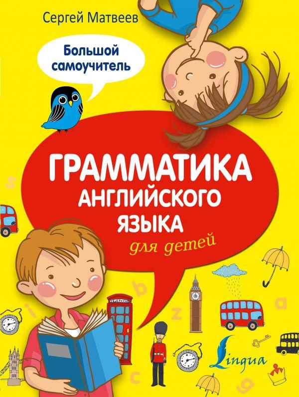 скачать книгу английский язык для детей бесплатно