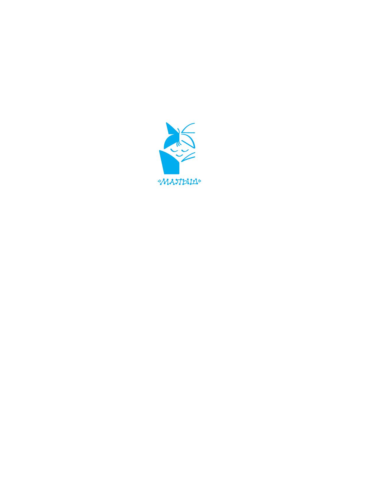 пляцковский солнышко на память pdf
