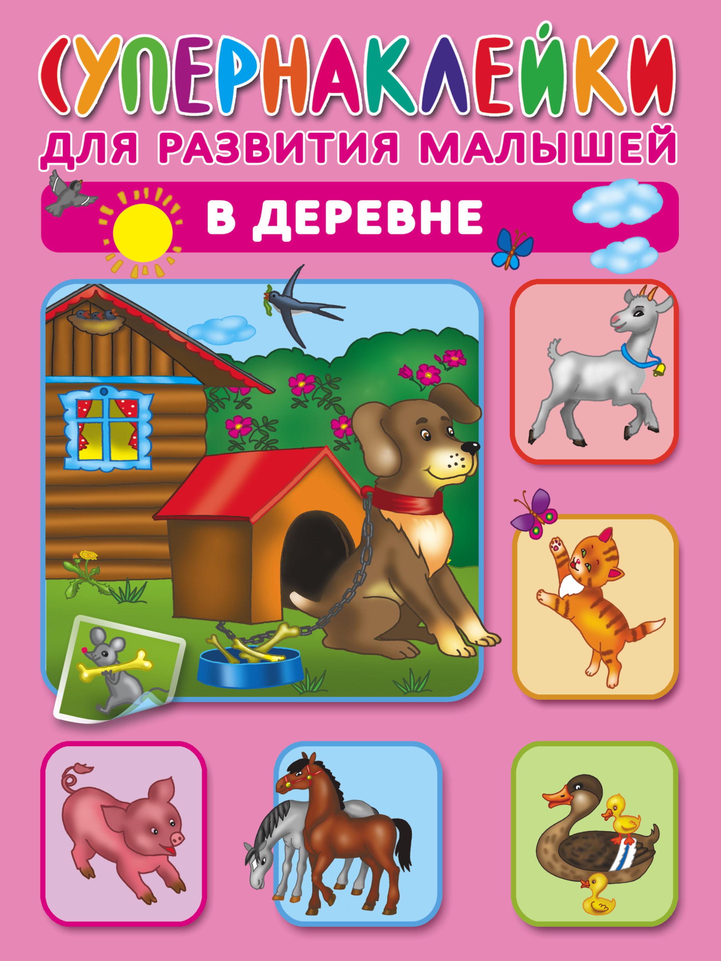 Читать про секс в деревне 3 фотография