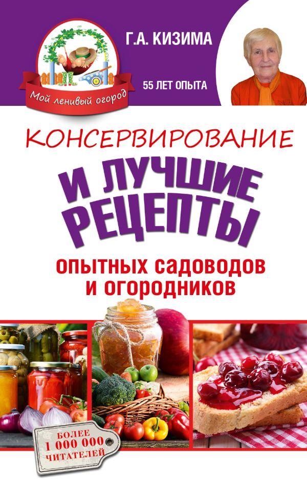 «Консервирование и лучшие рецепты опытных садоводов и огородников»