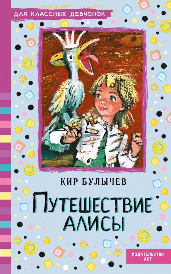 Кир Булычев «Путешествие Алисы»