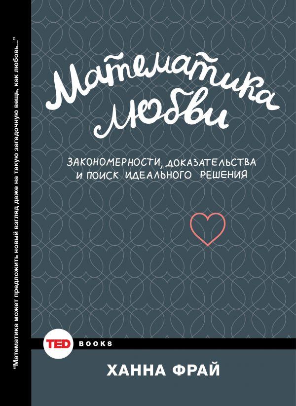 Ханна Фрай «Математика любви.Закономерности, доказательства и поиск идеального решения»