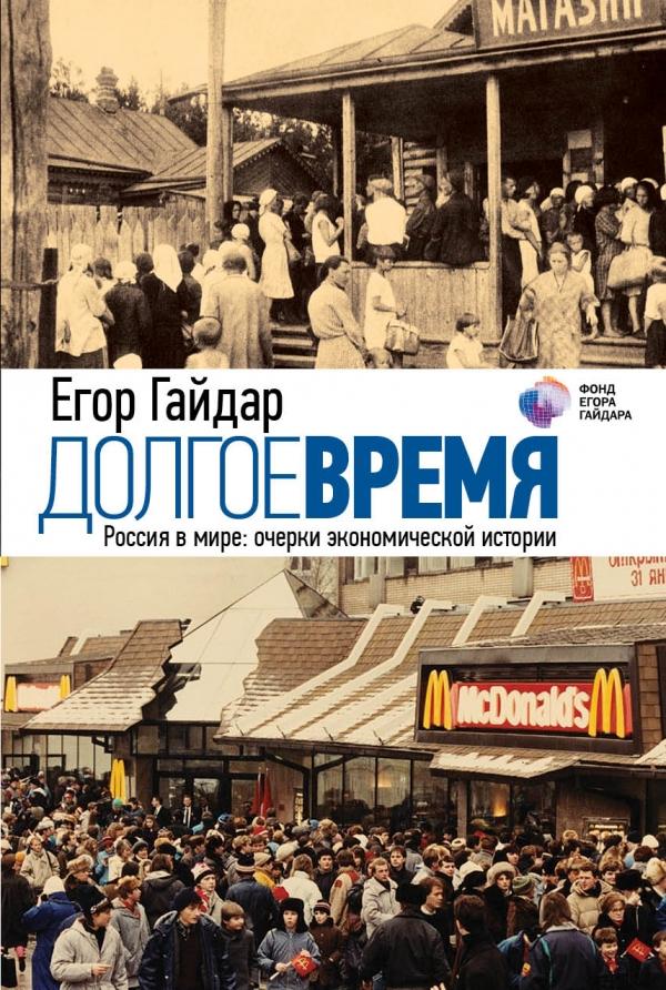 Егор Гайдар «Долгое время. Россия в мире: очерки экономической истории»