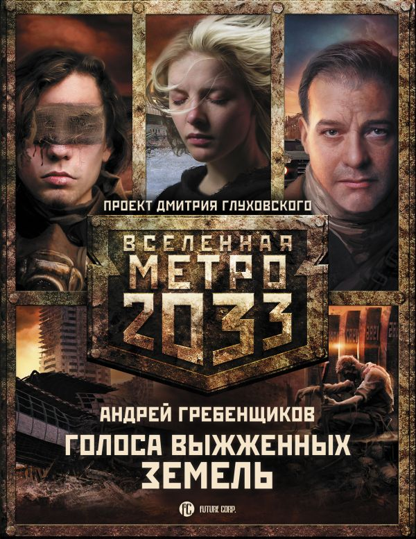 Метро 2033: Голоса выжженных земель (комплект из трех книг)