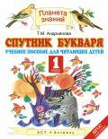 Линия УМК Т. М. Андриановой, Л. Я. Желтовской. Русский язык (1-4)