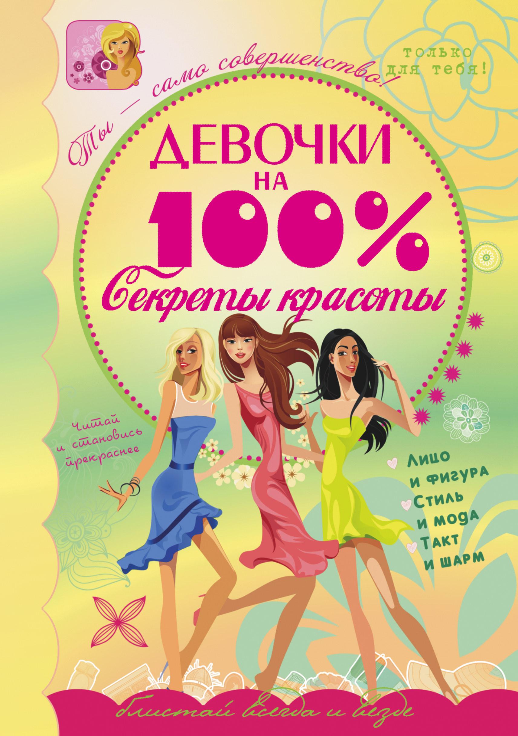 Советы для девочек о красоте 12 лет