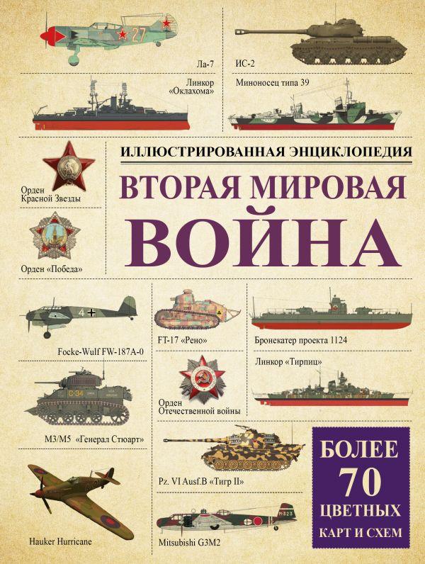 Бичанина З.И., Креленко Д.М. «Вторая мировая война: иллюстрированная энциклопедия»