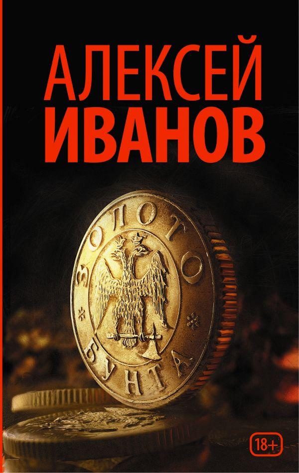 Иванов А.В. «Золото бунта»