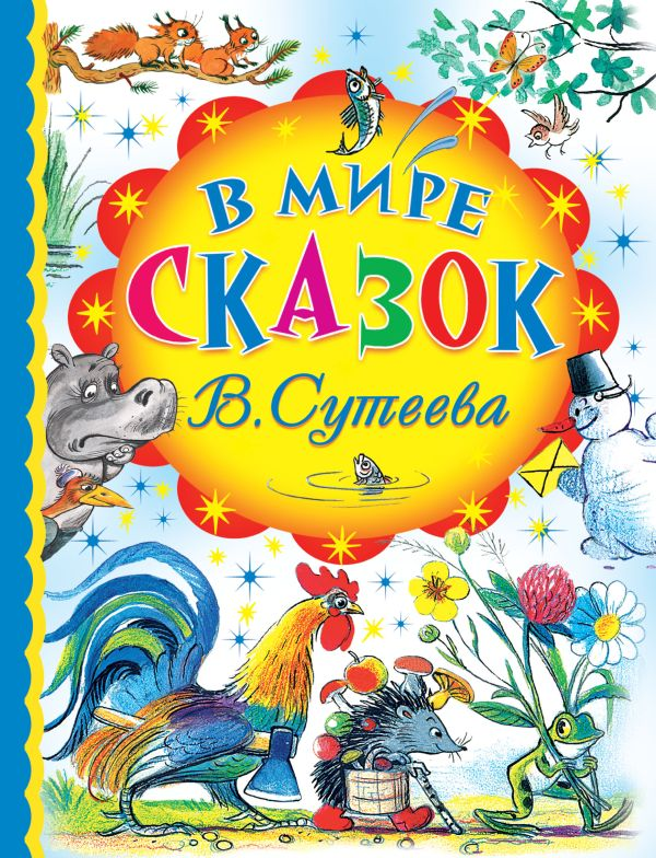 В мире сказок В.Сутеева