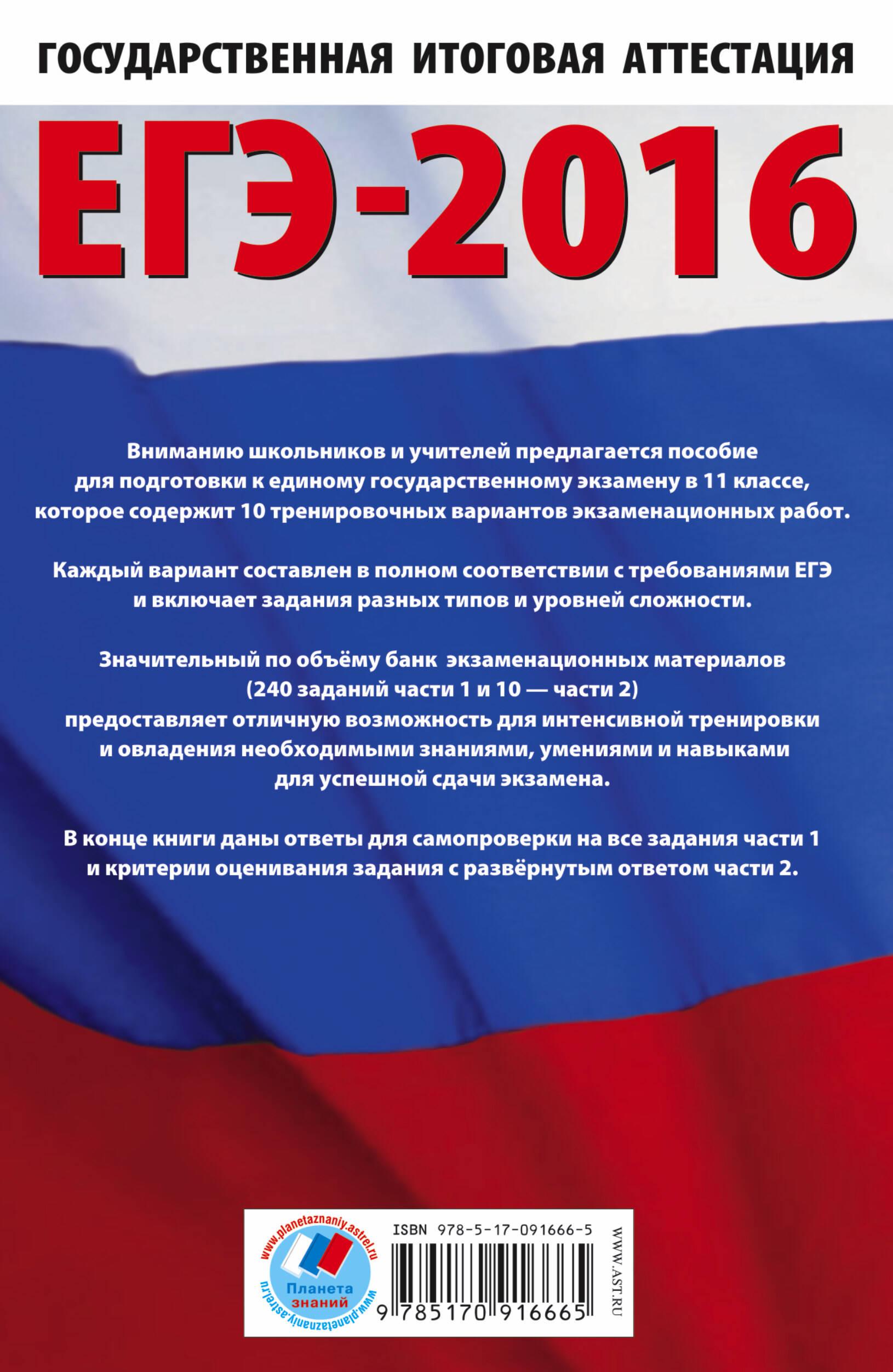 ЕГЭ по русскому языку 2 16 - ЕГЭ портал