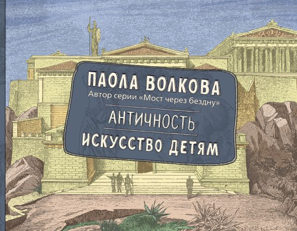 Паола Волкова «Античность. Искусство детям.»