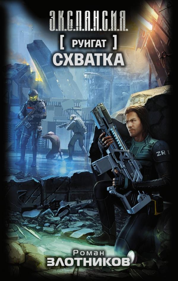 Роман Злотников «Руигат. Схватка»