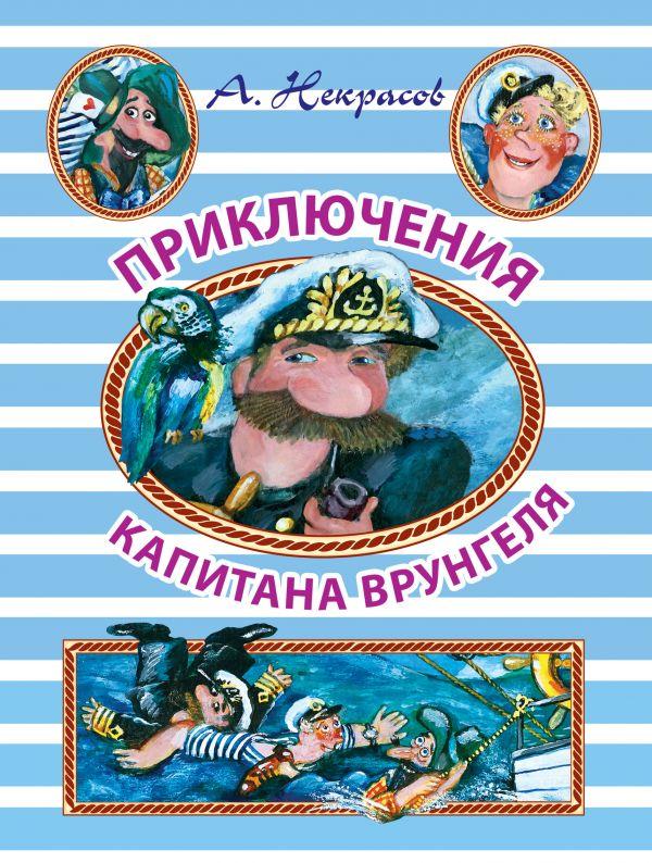 Алексей Некрасов «Приключения капитана Врунгеля»