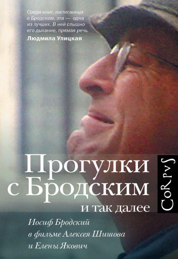 Елена Якович «Прогулки с Бродским и так далее»