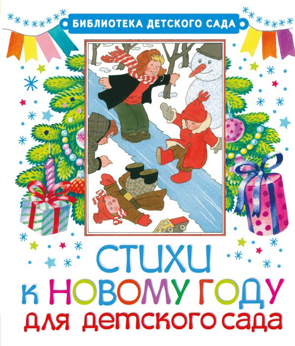 Стихи к Новому году для детского сада