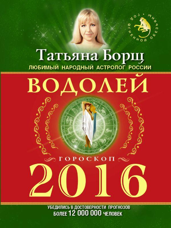 ВОДОЛЕЙ. Гороскоп на 2016 год