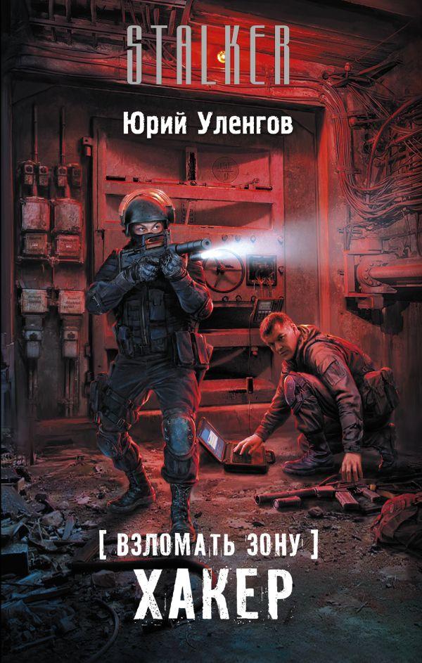 Юрий Уленгов «Взломать Зону. Хакер»