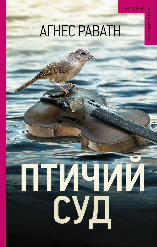 Агнес Раватн «Птичий суд»