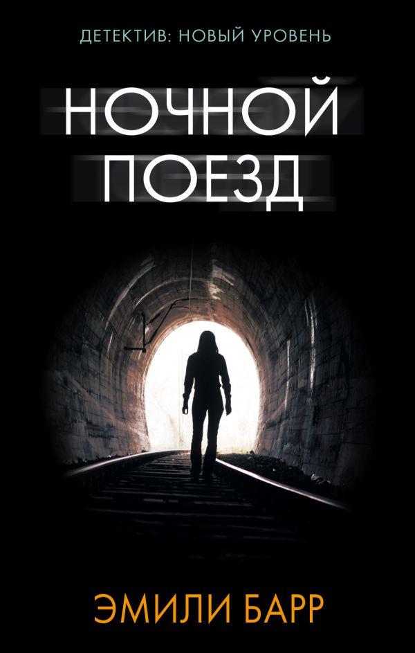 Эмили Барр «Ночной поезд»