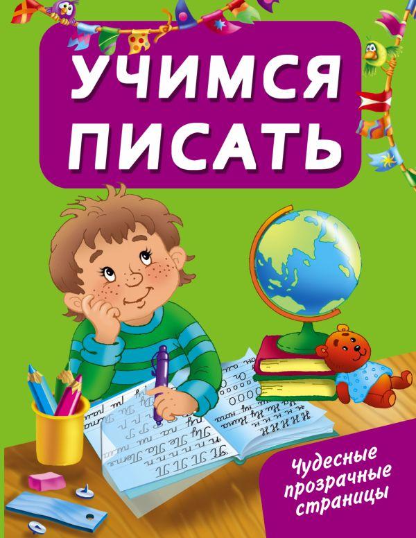 Учимся писать