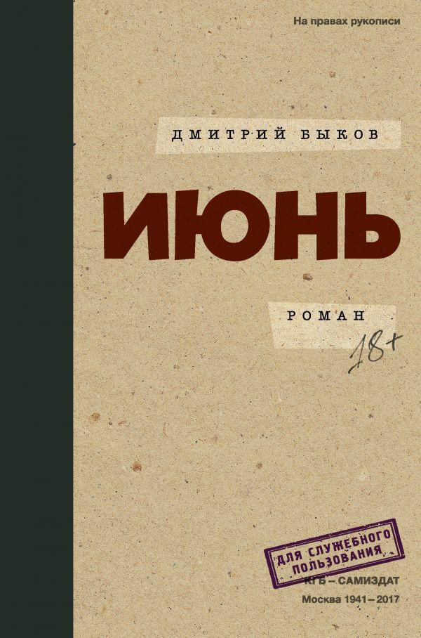 Дмитрий Быков «Июнь»