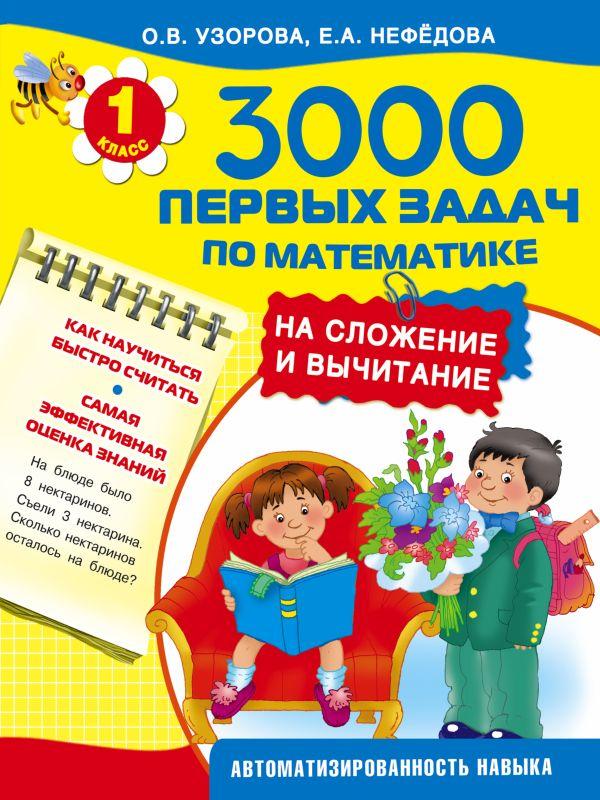3000 первых задач по математике на сложение и вычитание