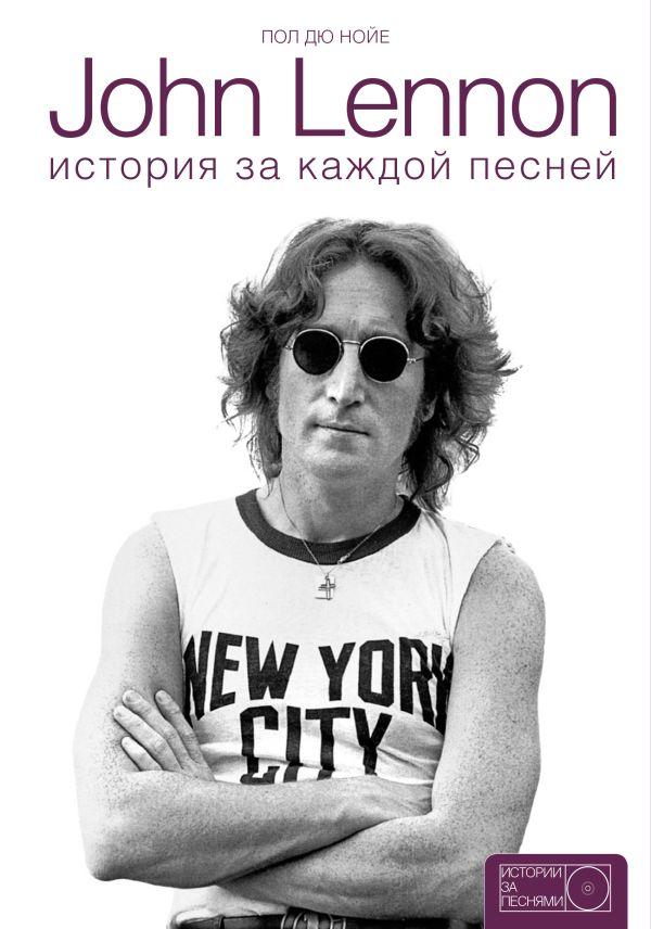 Дю Нойер П. «John Lennon: история за песнями»