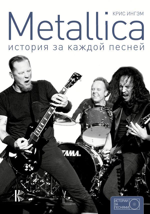 Крис Ингам «Metallica: история за каждой песней»
