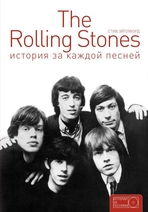 «The Rolling Stones: история за каждой песней»