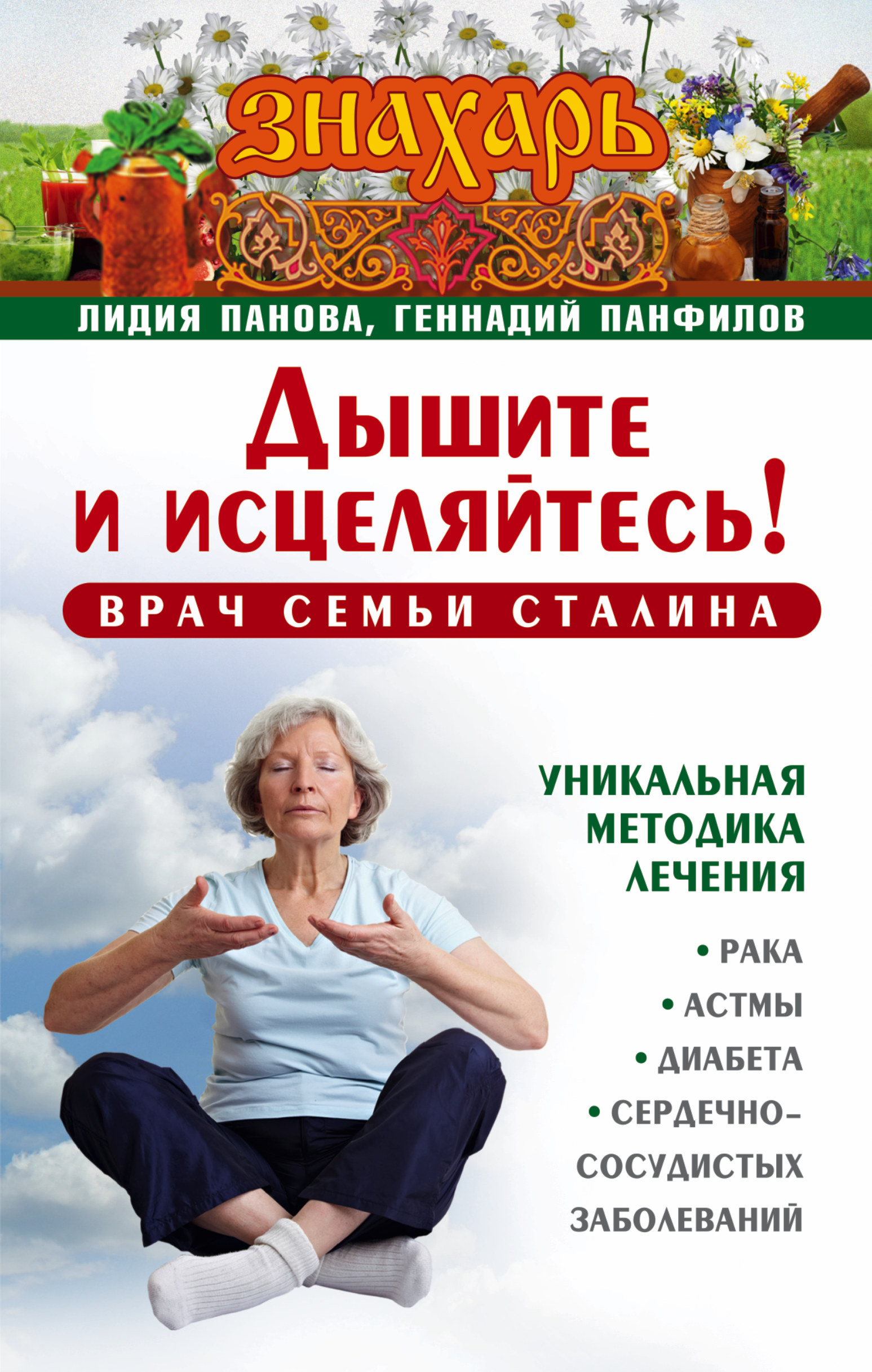 saharniy-diabet-vozmozhno-vilechit