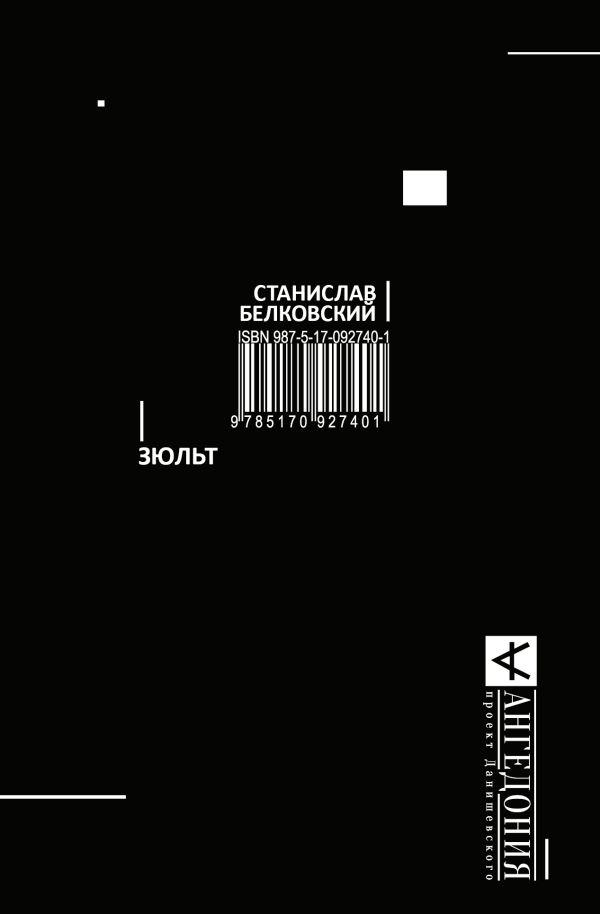 Зюльт