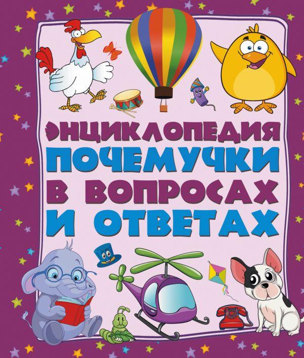 Энциклопедия почемучки в вопросах и ответах: самые интересные и важные детские вопросы