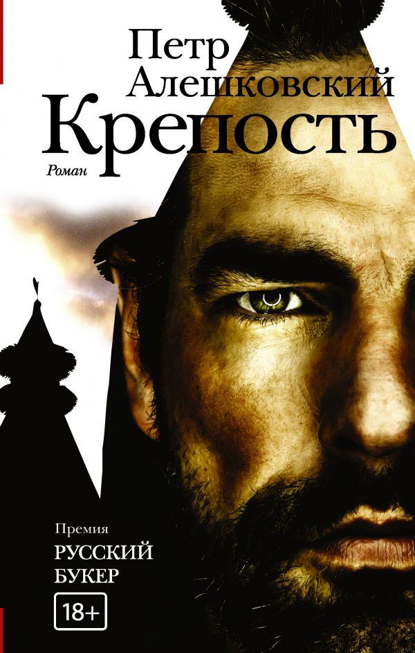 Петр Алешковский «Крепость»