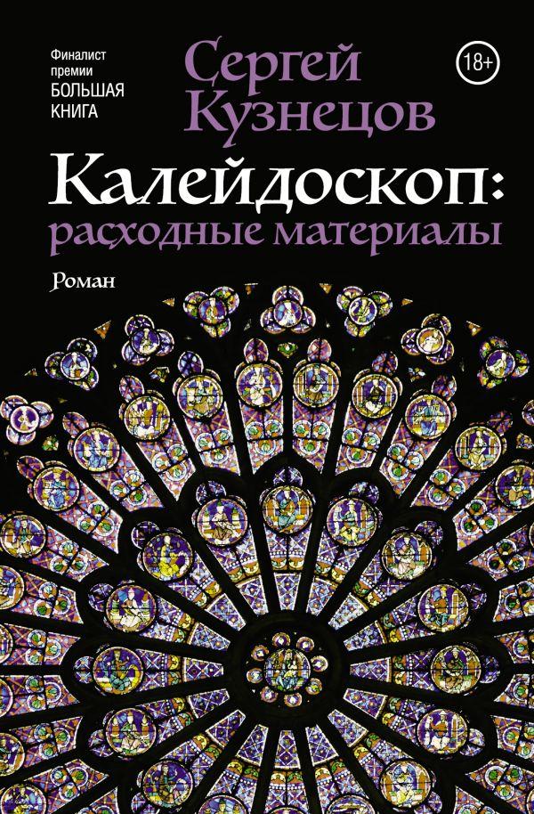 Кузнецов Сергей «Калейдоскоп: расходные материалы»