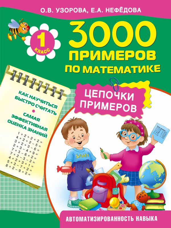 3000 примеров по математике. Цепочки примеров. 1 класс