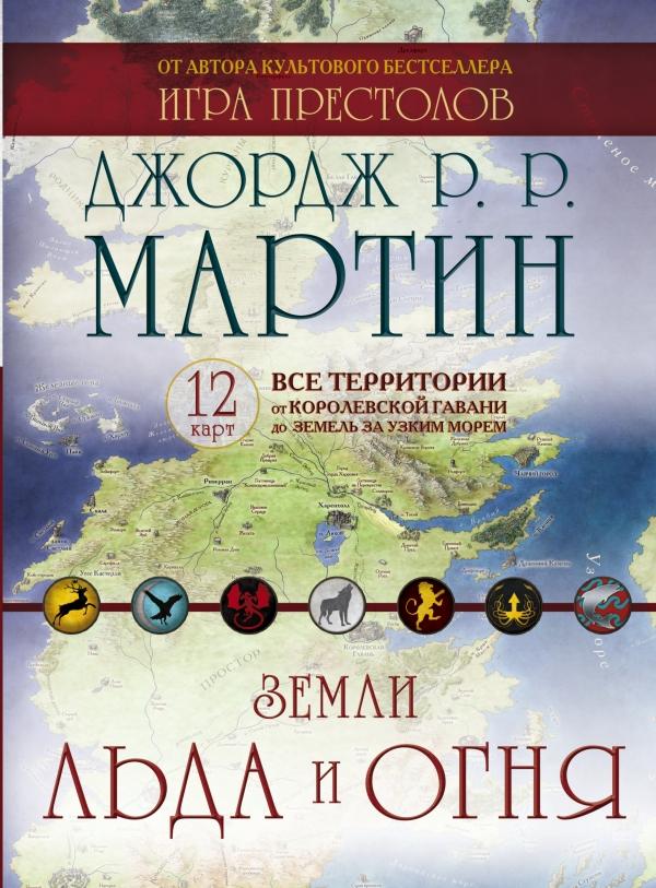 Джордж Мартин «Земли Льда и Огня (Комплект карт)»