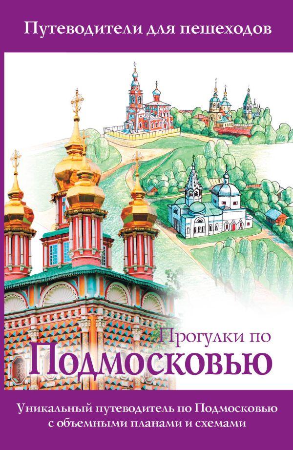 Лазуткина О.Д., Козлова В.Н. «Прогулки по Подмосковью»