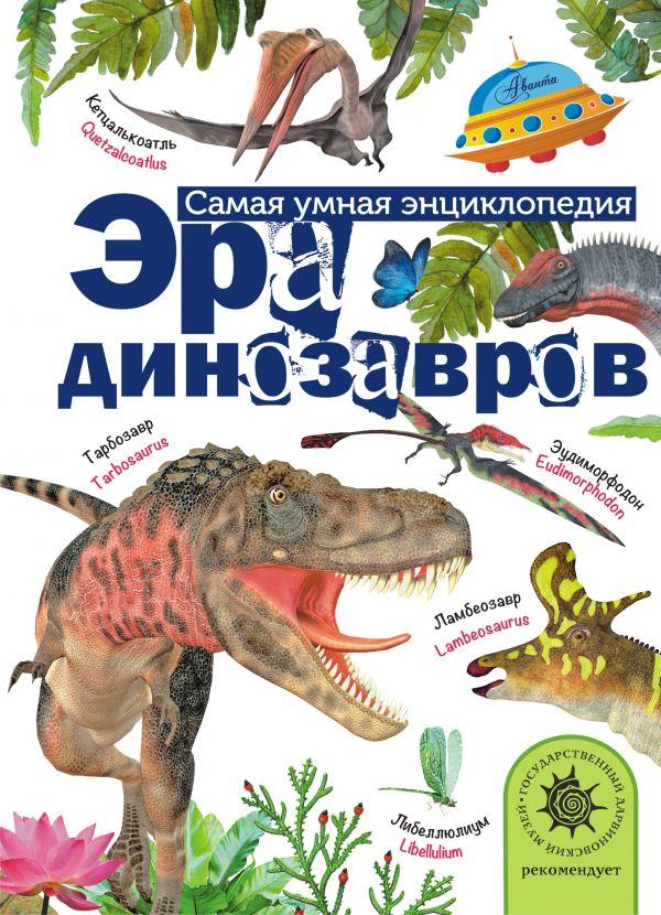 Тихонов А.В. «Эра динозавров»